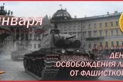 День полного снятия блокады Ленинграда!